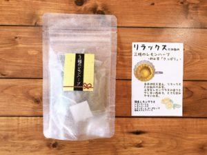 3種類のレモンハーブ 3包