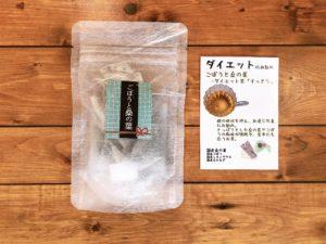 ごぼうと桑の葉 3包