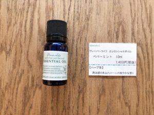 エッセンシャルオイル ペパーミント 10㎖