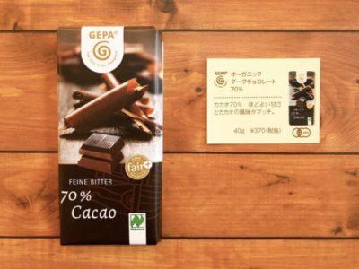 ダークチョコレート70%