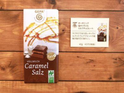 塩キャラメルミルクチョコレート