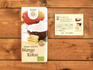 マンゴーココナッツホワイトチョコレート